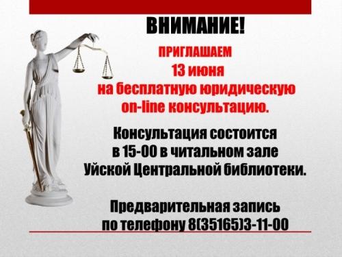 Внимание! Бесплатная консультация по юридическим вопросам