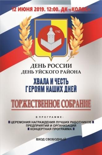 День России и День Уйского района. В муниципалитете отметят сразу два праздника