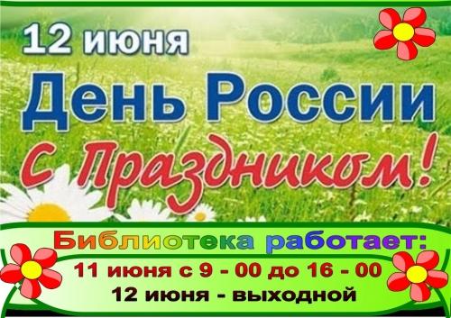 День России – выходной. В Уйском районе 12 июня библиотеки не работают